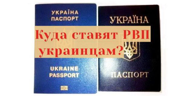 Куда ставят РВП украинцам