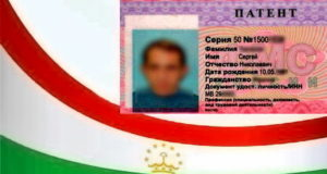 Патент для узбеков 2017: сколько стоит и как получить?
