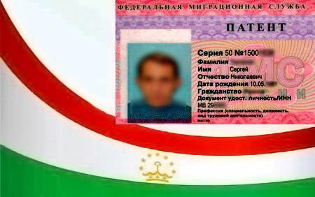 Патент для таджиков