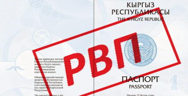 Киргизский паспорт и РВП