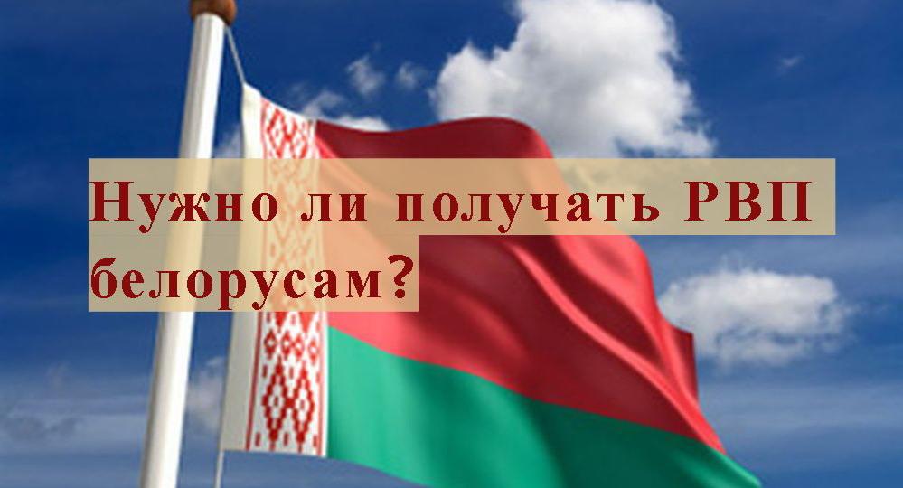 РВП для граждан Белоруссии: нужно ли получать разрешение?