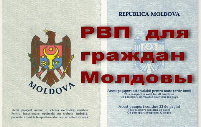 Паспорт Молдавии и РВП
