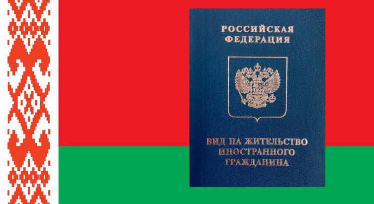 ВНЖ белорусам
