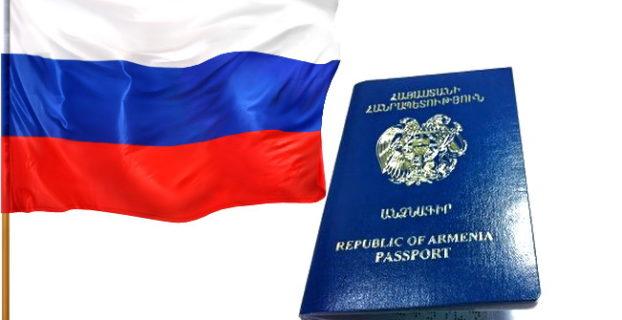 Флаг РФ и паспорт Армении