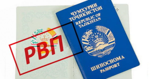 РВП в паспорт таджику