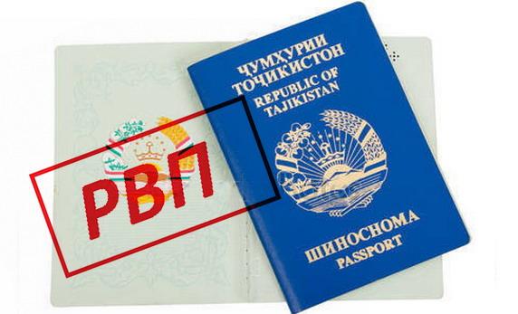 Как получить РВП гражданам Таджикистана в 2018 году: какие документы нужны?