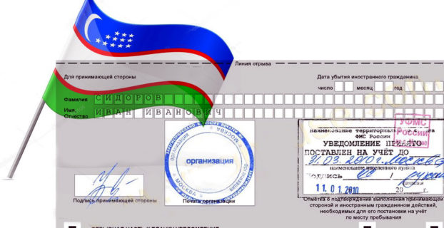 Регистрация узбекам