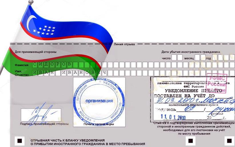 Регистрация гражданам Узбекистана