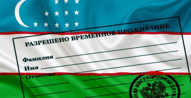 РВП и флаг Узбекистана