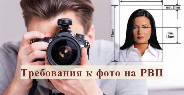Фото на РВП