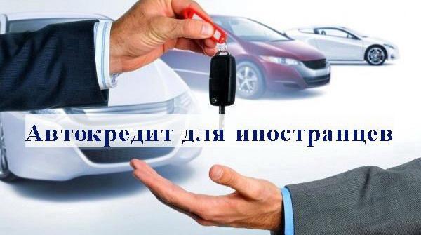 Как купить авто в россии с видом на жительство