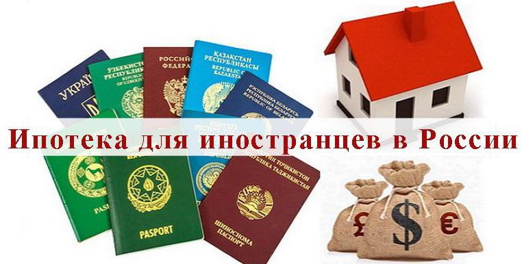 Ипотечный кредит иностранцам