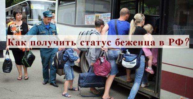 как получить статус беженца в РФ