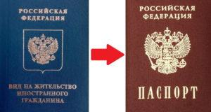 ВНЖ и паспорт РФ