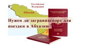 Загранпаспорт для Абхазии