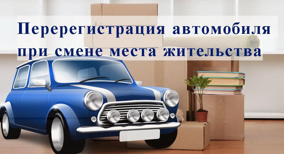 Перерегистрация автомобиля при смене места жительства