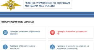 ГУВМ МВД проверка гражданства
