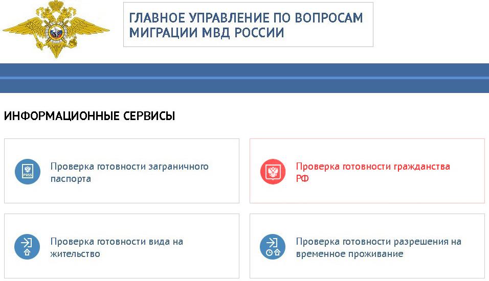 Проверка готовности гражданства РФ: онлайн через интернет и лично в УФМС