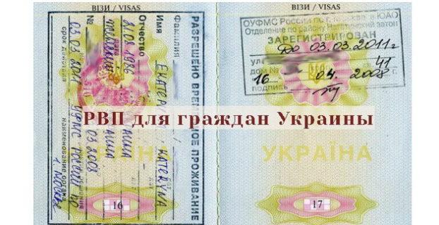РВП украинцу