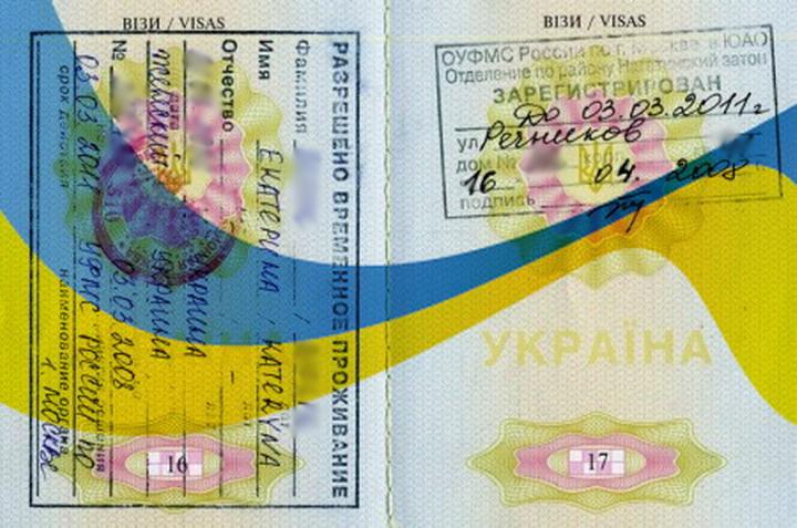 РВП в украинском паспорте