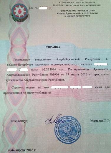 Справка об отказе от гражданства Азербайджана