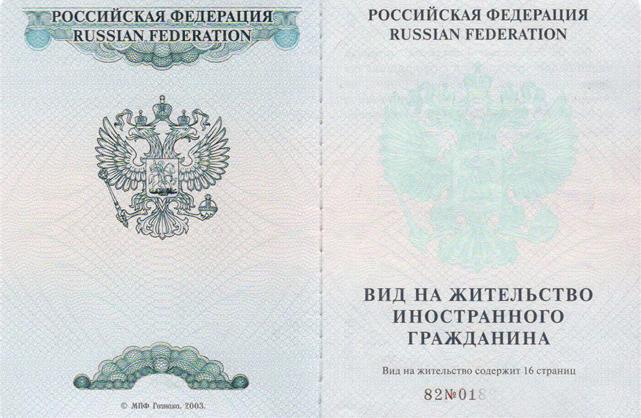 Вид на жительство в России для граждан Украины: как оформить в 2018 году?