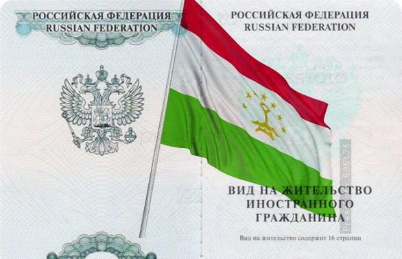 ВНЖ для таджиков