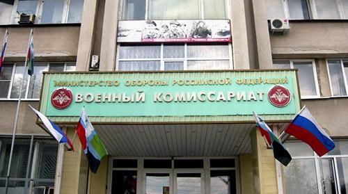 Военный комиссариат РФ