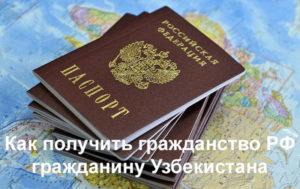 Паспорт узбекистанцу