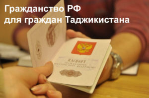 Паспорт таджику