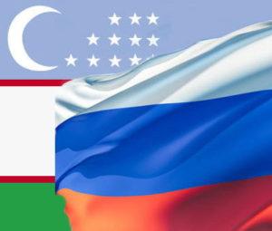 Флаг РФ и Узбекистана