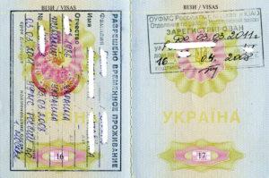 Штамп РВП в паспорте Украины