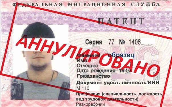 Изображение - Аннулирование патента иностранного гражданина chto-delat-esli-annulirovali-patent