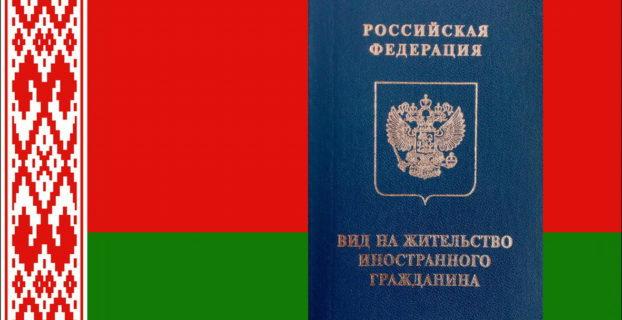 ВНЖ для белорусов