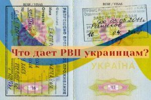 РВП украинцам