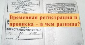 Паспорт и регистрация
