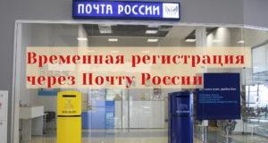 Регистрация через почту