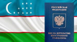 ВНЖ узбекам