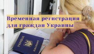 Регистрация украинцам