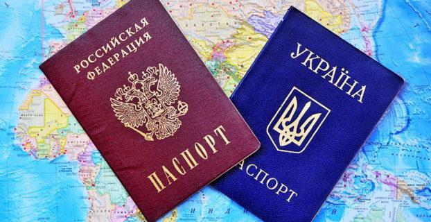 двойное гражданство России и Украины