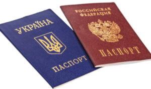 Паспорт РФ и Украины