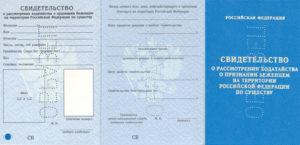 ходатайство о признании беженцем в России