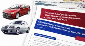 ОСАГО и КАСКО для автокредита