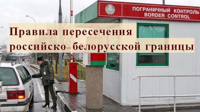 Изображение - Пересечение границы с белоруссией pravila-peresecheniya-rossijsko-belorusskoj-granicy2