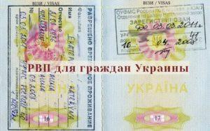 РВП гражданина Украины