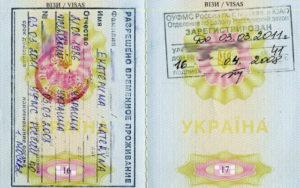 Оформление РВП украинцу