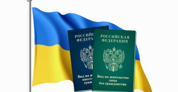 внж для украинцев