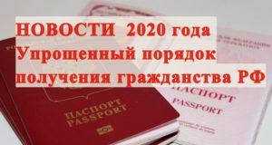 Новости об упрощенном порядке получения гражданства РФ