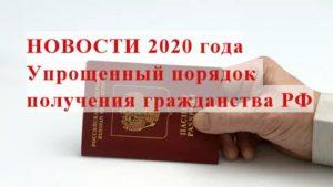Новости об упрощенно порядке получения гражданства