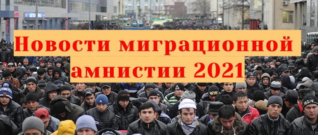 novosti-migracionnoj-amnistii-v-2021